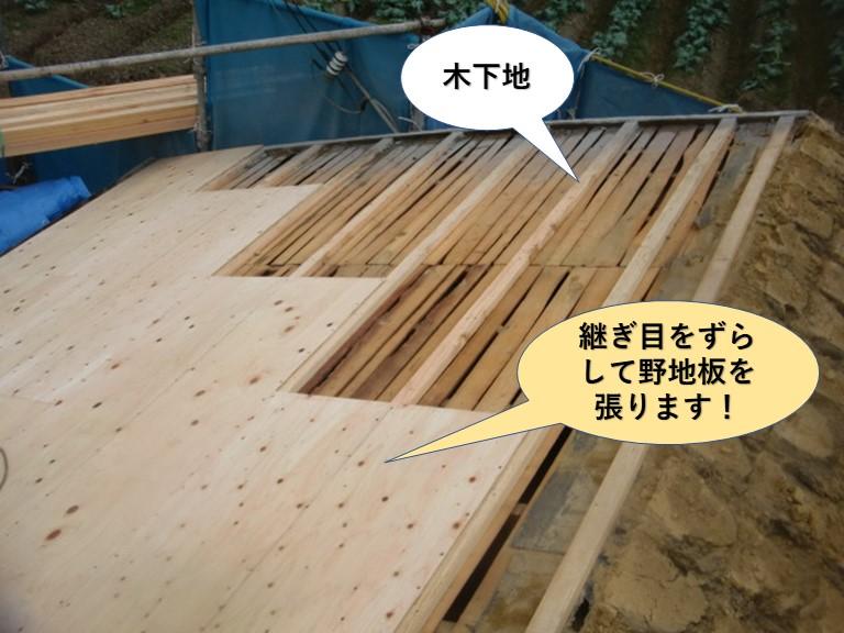 岸和田市の屋根に継ぎ目をずらして野地板を張ります