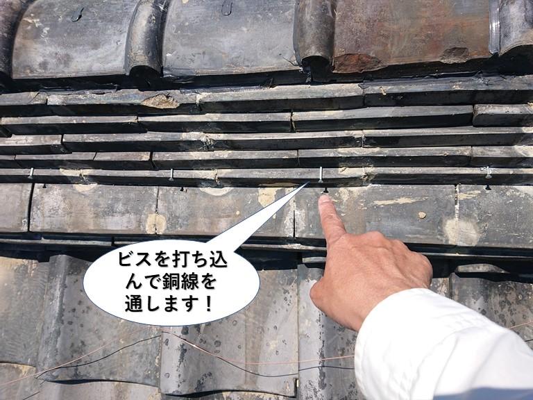 岸和田市の棟にビスを打ち込んで銅線を通します