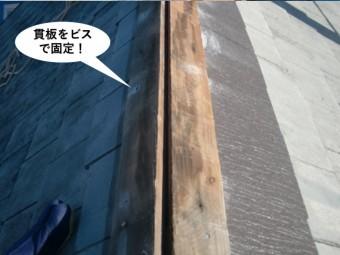 忠岡町の貫板をビスで固定