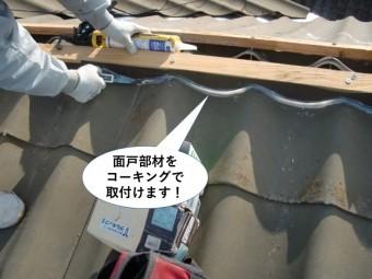 泉佐野市の面戸部材をコーキングで取付け