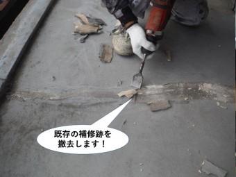 泉大津市のベランダの既存の補修跡を撤去します