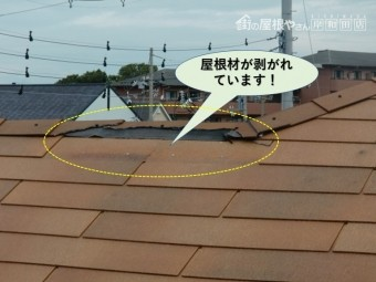 貝塚市の屋根材が剥がれています
