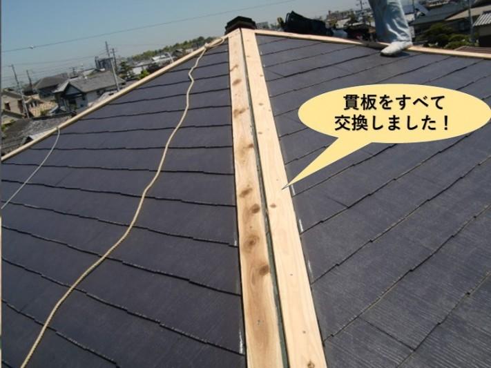 岸和田市の棟の貫板をすべて交換