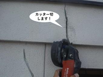 熊取町のひび割れをカッター切します