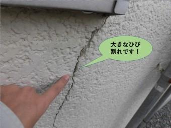 岸和田市の外壁の外壁の大きなひび割れ