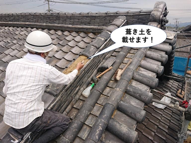 岸和田市の降り棟に葺き土を載せます!
