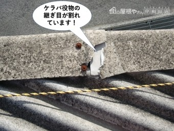 和泉市のケラバ役物の継ぎ目が割れています