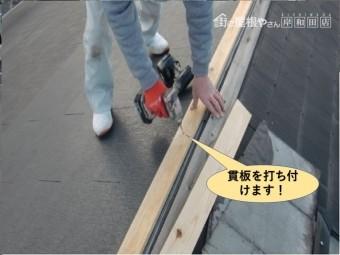 貝塚市の棟に貫板を打ち付けます
