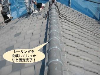 岸和田市の棟にシーリングを充填して固定完了