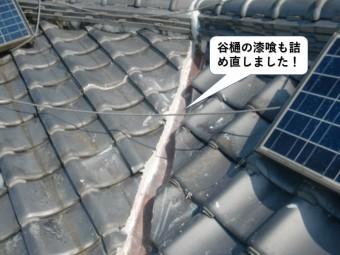 岸和田市の谷樋の漆喰も詰め直しました