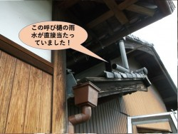 岸和田市の呼び樋
