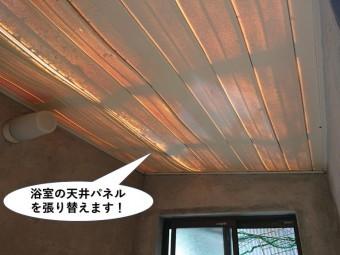 熊取町の浴室の天井パネルを張り替え