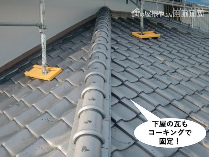 岸和田市の下屋の瓦もコーキングで固定