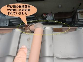 岸和田市の呼び樋の先端部材が破損