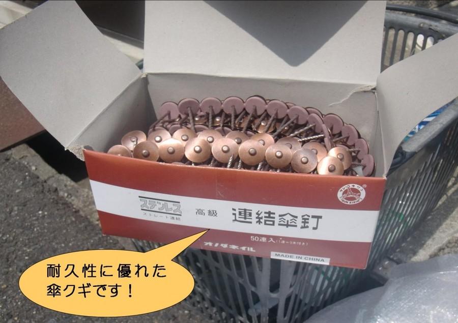 岸和田市藤井町のステンレス製の傘クギ