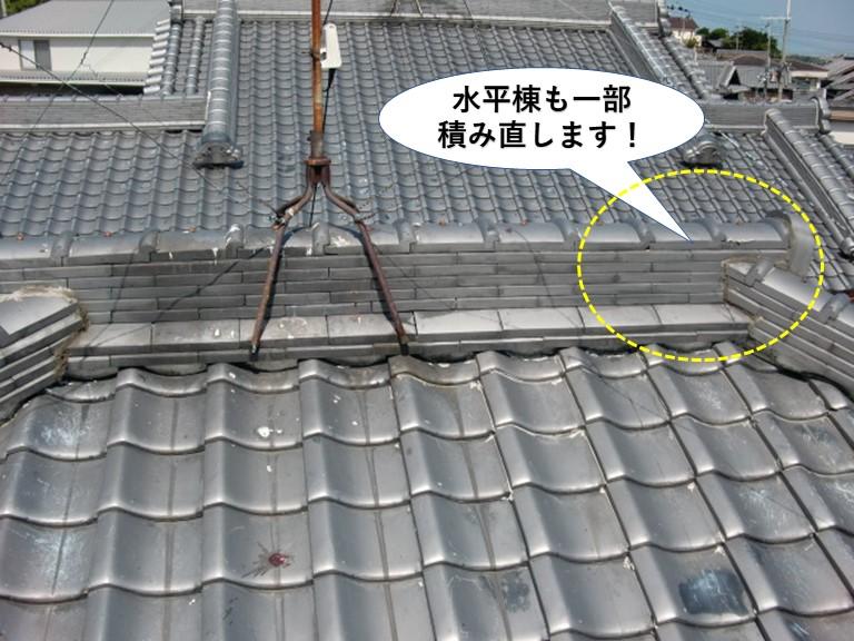 岸和田市の水平棟も一部積み直します