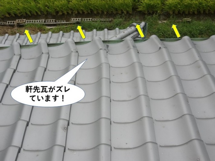 熊取町の軒先瓦がズレています