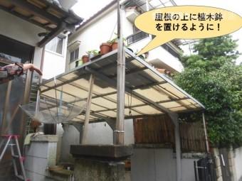 岸和田市のカーポートの屋根の上に植木鉢を置けるように改修