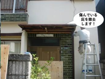 岸和田市の傷んでいる庇を撤去します