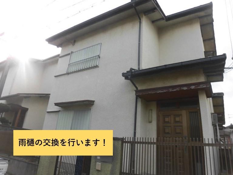 岸和田市の雨樋を交換します