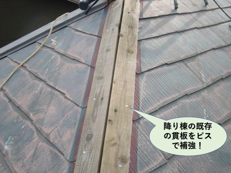 和泉市の降り棟の既存の貫板をビスで補強