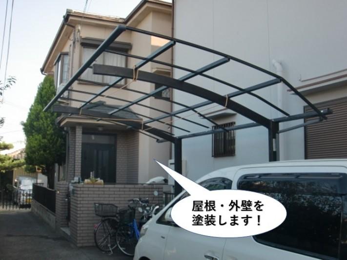 忠岡町の屋根・外壁を塗装します