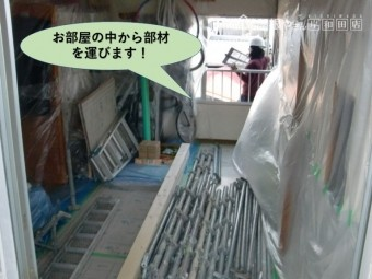 岸和田市の足場設置でお部屋の中から部材を運びます!