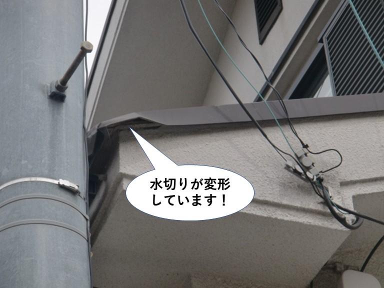 泉大津市の水切りが変形しています