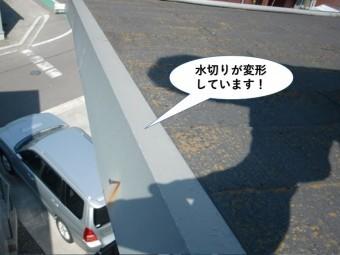 泉佐野市の水切りが変形しています