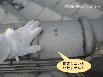貝塚市の瓦の固定