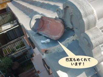 熊取町の巴瓦もめくれています