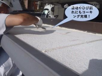堺市のマンションの目地やひび割れにもコーキング充填