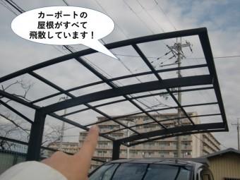 泉大津市のカーポートの屋根がすべて飛散