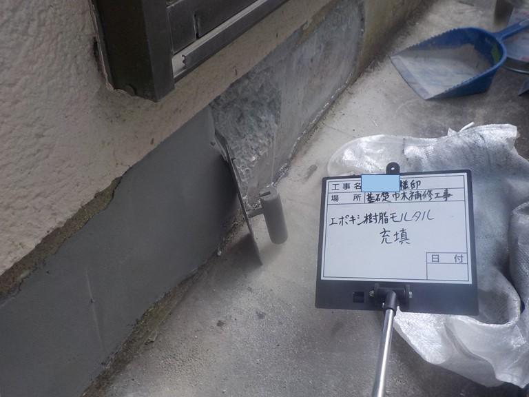 忠岡町の基礎巾木補修工事でエポキシ樹脂モルタル充填