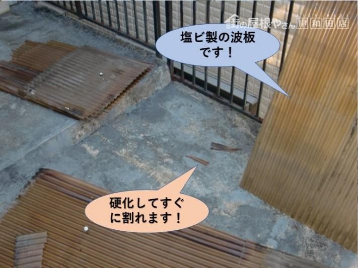 堺市中区の塩ビ製の波板