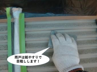 貝塚市の雨戸は紙やすりで目粗し