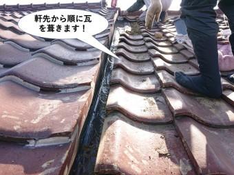 熊取町の軒先から順に瓦を葺きます