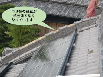 岸和田市の下り棟の冠瓦が半分ほどなくなっています