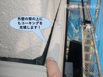 岸和田市の外壁の帯の上にもコーキング充填