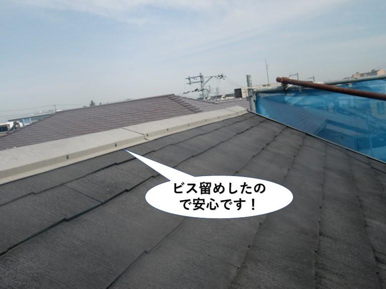 忠岡町の屋根の板金をビス留めしたので安心です