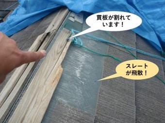 泉大津市の貫板が割れています