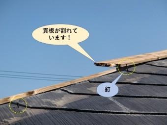 高石市の屋根の貫板が割れています