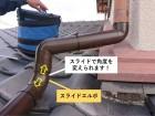 貝塚市でスライドエルボを取付けて這樋を接続