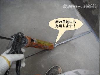 岸和田市のベランダの床の目地にもシーリング充填