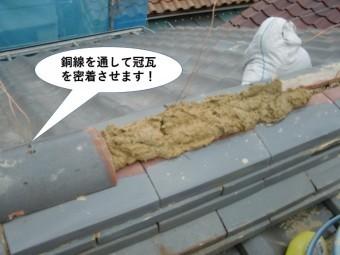 熊取町の棟に銅線を通して冠瓦を密着させます