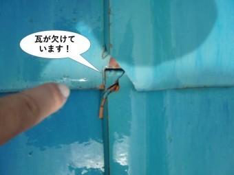 和泉市の瓦が欠けています