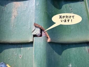 岸和田市の屋根の瓦が欠けています
