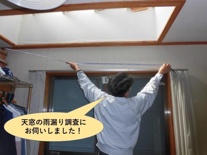 和泉市の天窓の雨漏り調査