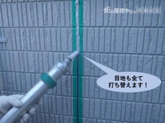 岸和田市の外壁の目地も全て打ち替えます
