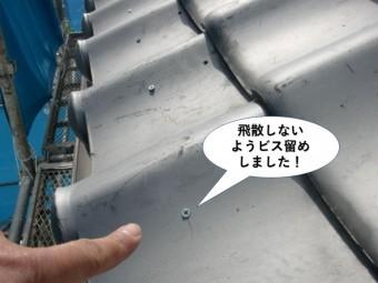 岸和田市の飛散しないようビス留めしました